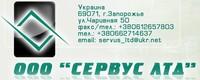 Сервус ЛТД, ООО