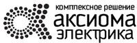 АКСИОМА ЭЛЕКТРИКА, ООО
