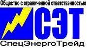 СпецЭнергоТрейд, ООО
