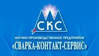 Научно-производственная фирма Сварка-Контакт-Сервис, ООО