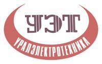 Уралэлектротехника, ХК, ООО