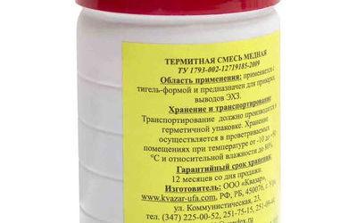 Термитные смеси 81