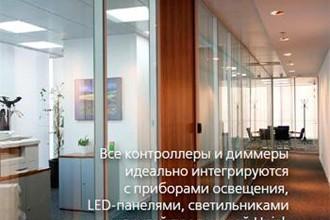 «Умный дом» Uniel: решение по управлению освещением в холле и офисе