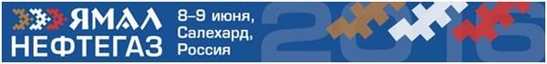 V  форум и выставка «Ямал Нефтегаз» пройдет в июне