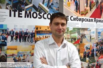 Алексей Цырульников: «Наша цель – вдохнуть в выставку новую жизнь»