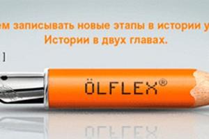 Новый ÖLFLEX® от Lapp: инновации в основе всего. Продолжение…