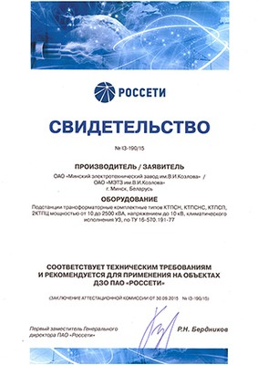 КТП производства «МЭТЗ имени В. И. Козлова» рекомендованы для применения на объектах ДЗО ПАО «Россети»