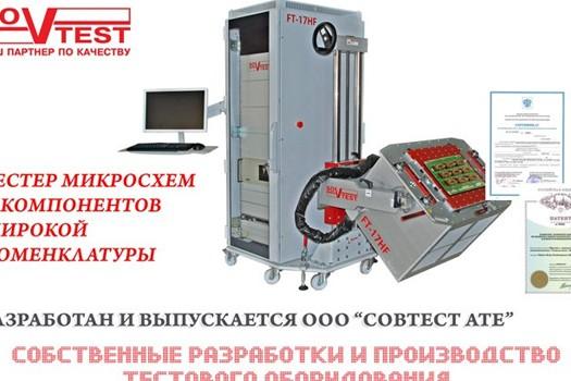 Входной контроль компонентов: линейка тестеров производства компании «Совтест АТЕ»