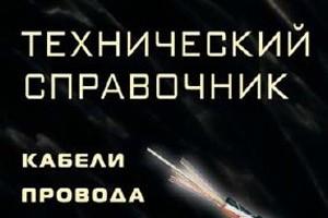 4\u002Dе издание Технического Справочника по кабелям компании «ЭЛЛИПС»