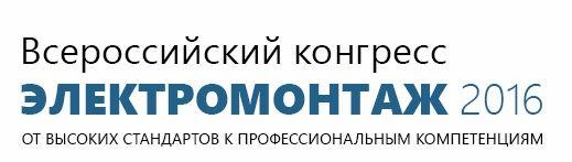 Всероссийский конгресс «ЭЛЕКТРОМОНТАЖ 2016»: от высоких стандартов к профессиональным компетенциям» состоится 6-7 июня 2016 года в Москве