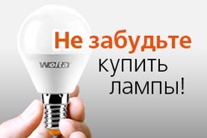 LED\u002Dлампы Wolta: светлое будущее, которое уже наступило