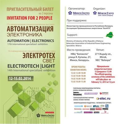 С 12 по 15 февраля 2014 года в Минске пройдут выставки «Автоматизация. Электроника\u002D2014» и «Электротех. Свет\u002D2014»
