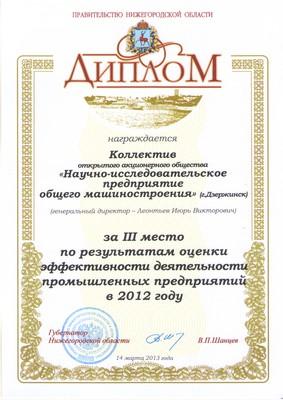 Руководитель ОАО «НИПОМ» Игорь Леонтьев принял участие в совещании по итогам работы промышленности Нижегородской области в 2012 году