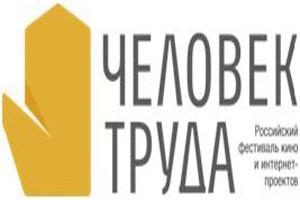 Сегодня в Челябинске состоится открытие фестиваля кино и интренет-проектов «Человек труда»