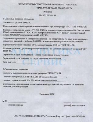 сменные точечные трегерные чувствительные элементы ТТЧЭ к ЩИТ-2 (5В4.675.051-01 и 5В4.675.050-01)