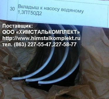 Насосы, помпы в Республике Саха (Якутия)