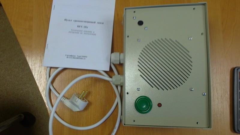 Приборы громкоговорящей связи электрическая схема.