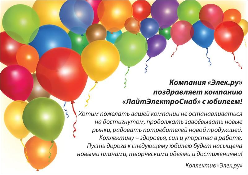 Год фирме поздравления