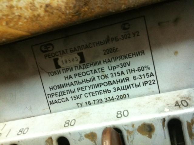 продам реостат балластный РБ-302 У2 (3шт) цена 4000 руб/шт; трансформатор ТСЗ-10 (20000 руб); выпрямитель сварочный...