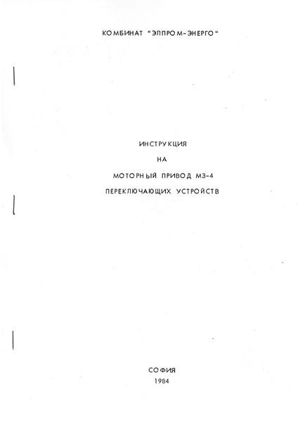 Инструкция по эксплуатации рпн рс 4