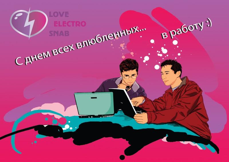 Поздравление с днем святого валентина для коллег с