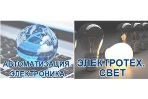 Приглашаем на международные специализированные выставки «Автоматизация. Электроника» и «Электротех. Свет» в Минске