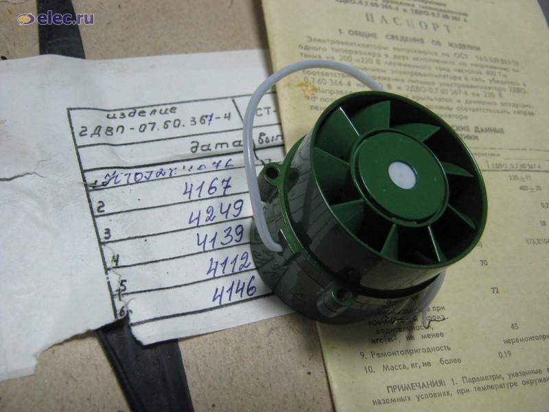 2дво 07.60 366 4 вентилятор схема подключения
