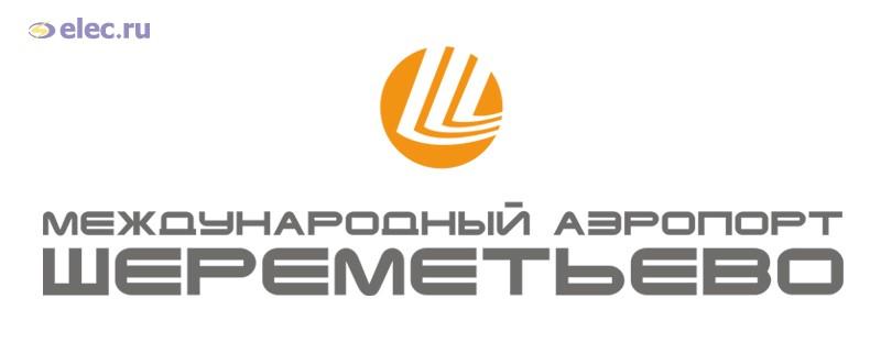 27 единиц оборудования для Шереметьево