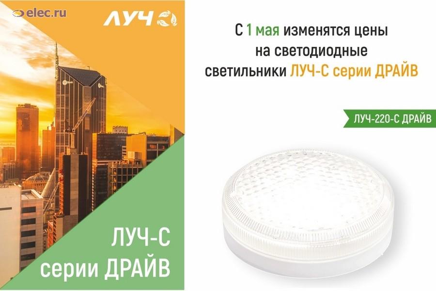 С 1 мая изменятся цены на светодиодные светильники ЛУЧ-С серии «Драйв»