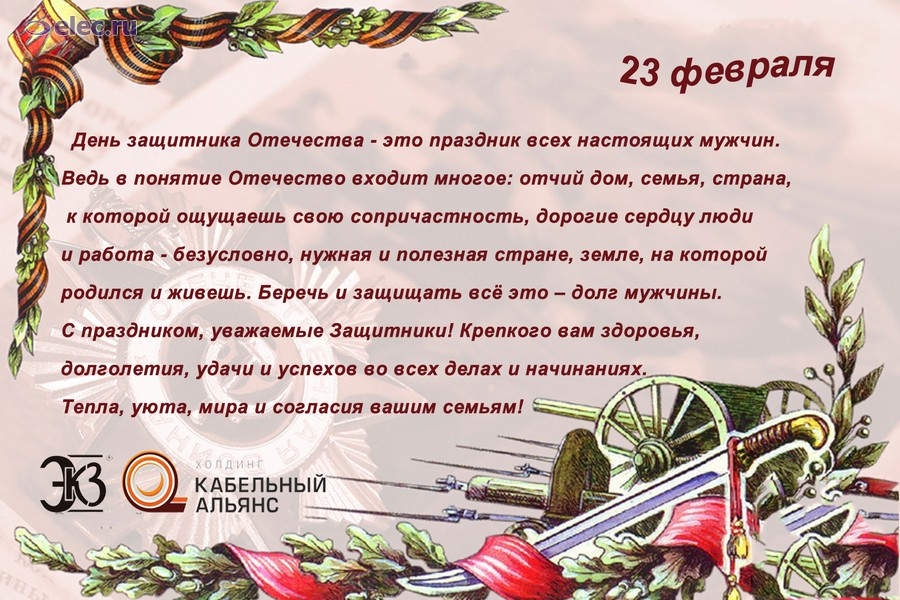 официальное поздравление с 23 февраля в прозе электрич Электропроводка мото