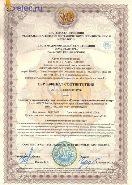 Faráda подтвердила соответствие требованиям ISO 9001:2015