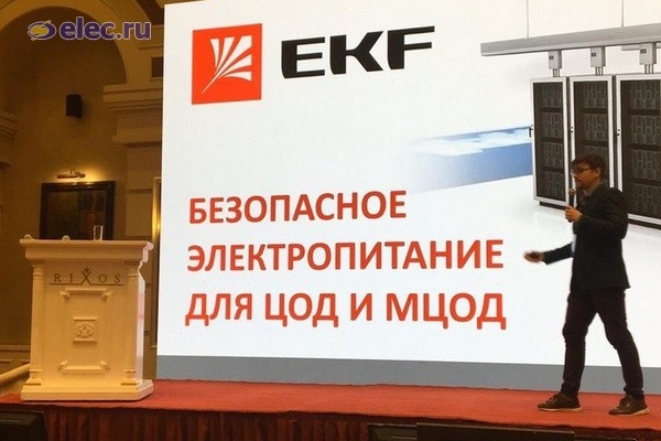 ЦОД, майнинг и энергоэффективность: решения EKF на форуме TerraCrypto