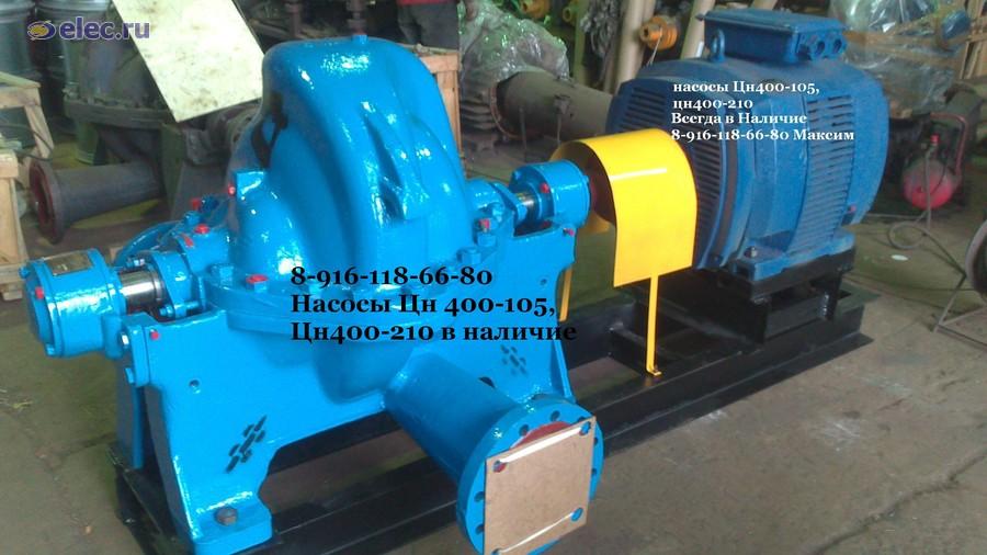 ЦН 400-105