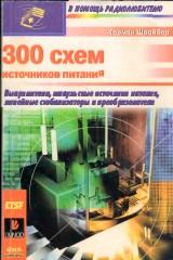 Шрайбер Г. 300 схем источников питания