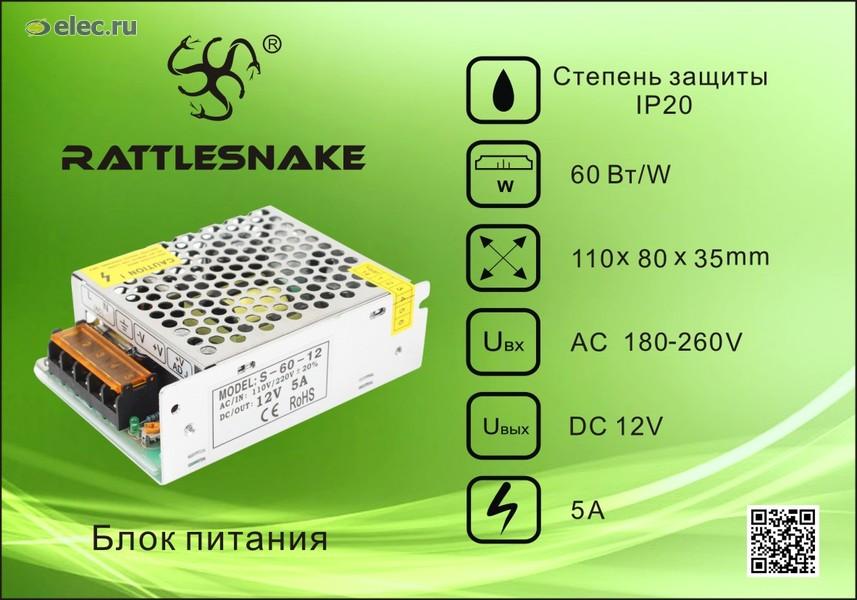 """Блок питания """"Rattlesnake"""" S-60-12V для светодиодных ламп на 12Вольт, цена - купить у Супер Лед / Электронные трансформаторы, др"""