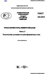 ПНСТ 283-2018