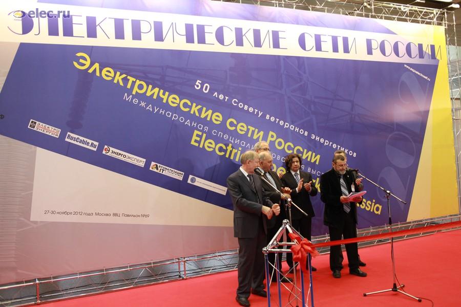 Электрические сети россии 2017 выставка
