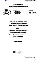 ГОСТ Р МЭК 62485-4-2018