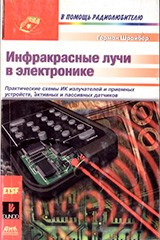 Шрайбер Г. Инфракрасные лучи в электронике