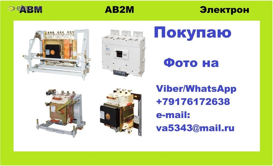 Покупаю автоматические выключатели серии АВ2М