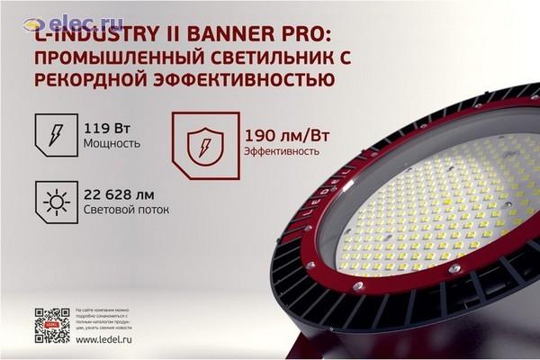LEDEL представляет светильник с энергоэффективностью 190 лм/Вт