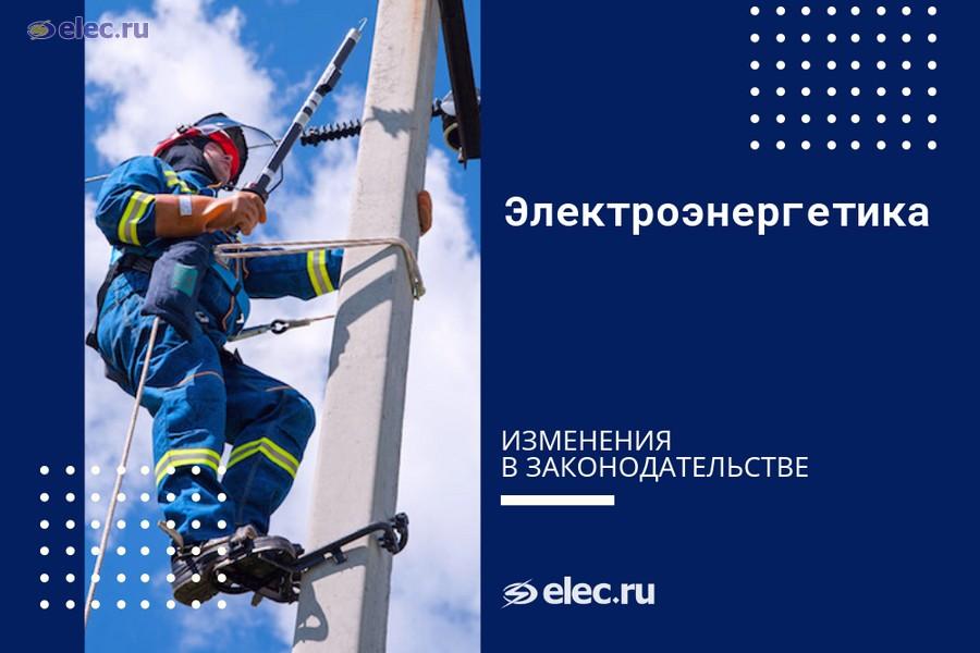 Еженедельный краткий обзор изменений в российском законодательстве и правоприменении в сфере электроэнергетики