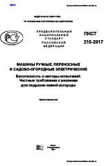 ПНСТ 210-2017