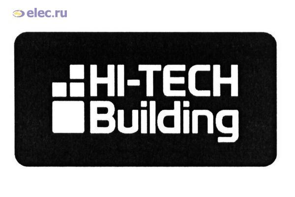 Открыта онлайн-регистрация на выставку HI-TECH BUILDING 2019