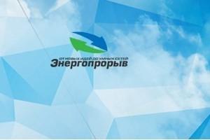23 апреля состоится пресс-конференция, посвящённая началу конкурса «Энергопрорыв-2018»