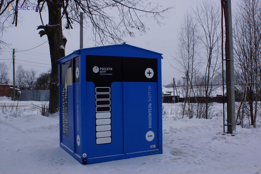 «Смоленскэнерго» установило первую в области систему накопления электроэнергии