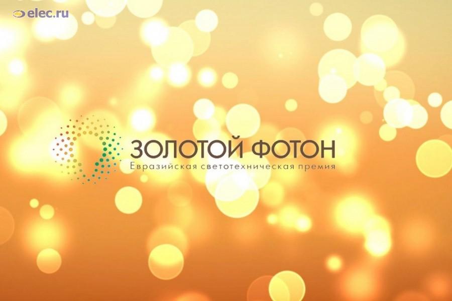 Заявите своего кандидата на Премию «Золотой Фотон» в номинациях «Вклад в развитие области» и «Персона года»