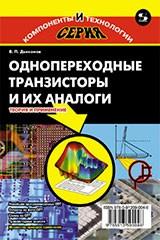 Дьяконов В. П. Однопереходные транзисторы и их аналоги Теория и применение