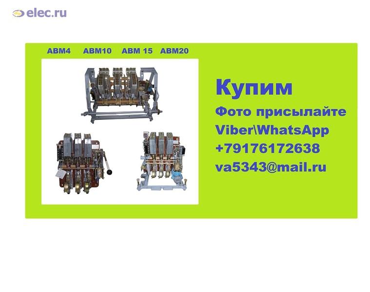 Покупаю автоматические выключатели серии АВМ