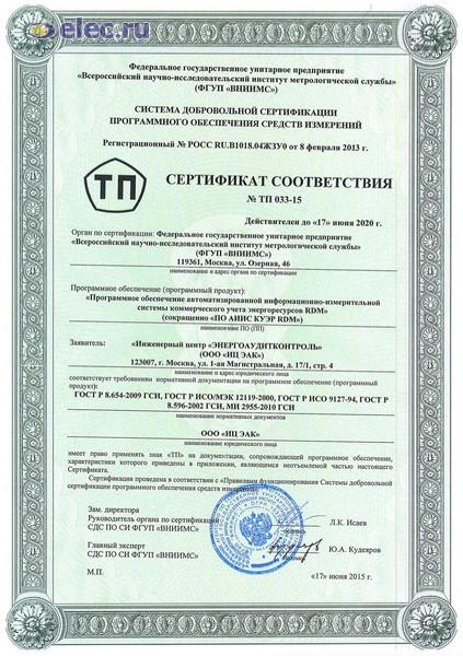 Сертификация аиис добровольная сертификация союз кадровиков